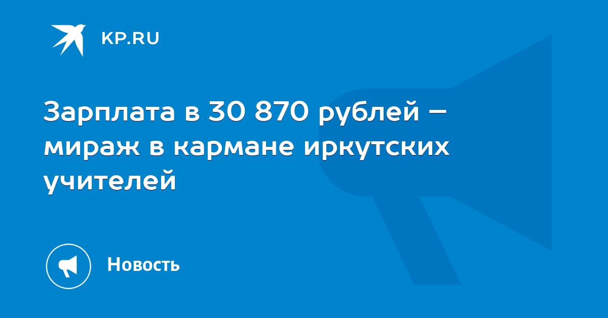 f17768405224 Зарплата в 30 870 рублей – мираж в кармане иркутских учителей