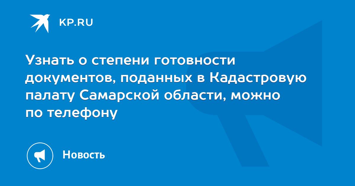 99a263d2304f Узнать о степени готовности документов, поданных в Кадастровую палату  Самарской области, можно по телефону