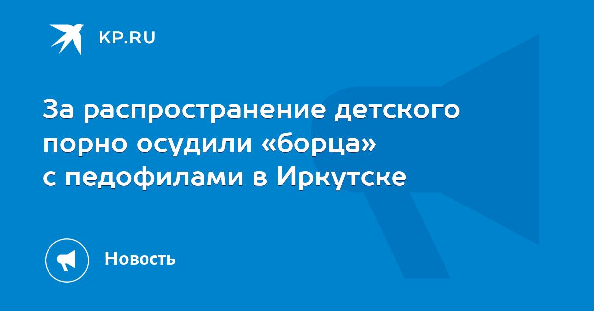 Материалы дел по распространению порнографии в иркутске