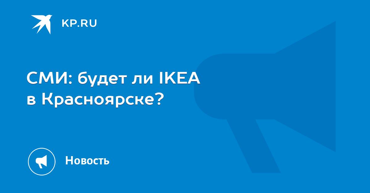 сми будет ли Ikea в красноярске