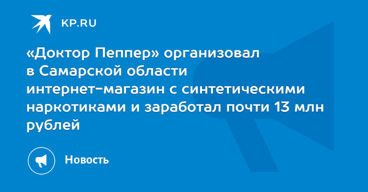 Эфедрин анонимно Нижний Новгород Соли legalrc Волгоград