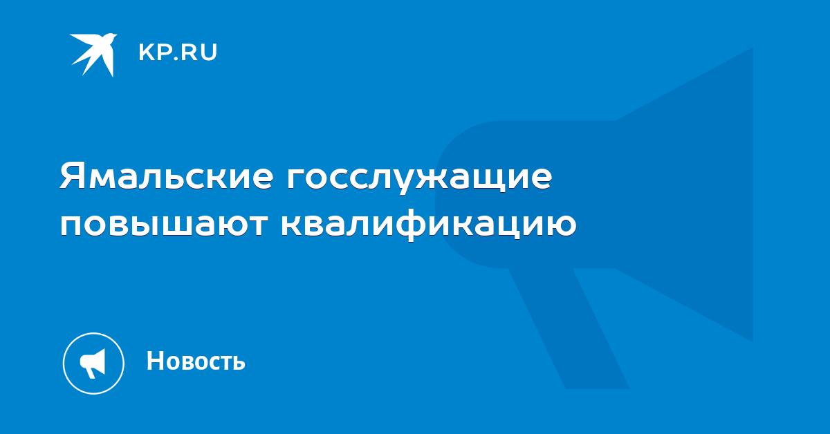 Ямальские госслужащие повышают квалификацию в клубе кадровых решений