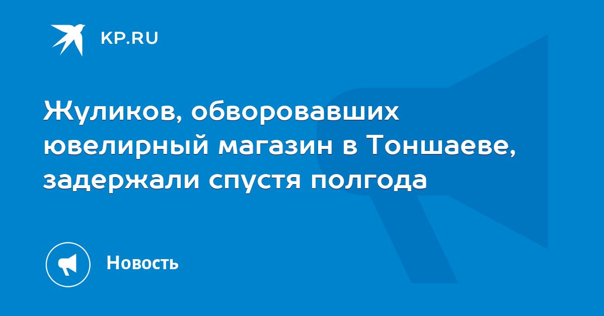 Жуликов, обворовавших ювелирный магазин в Тоншаеве, задержали спустя полгода 6eff9ad93a9