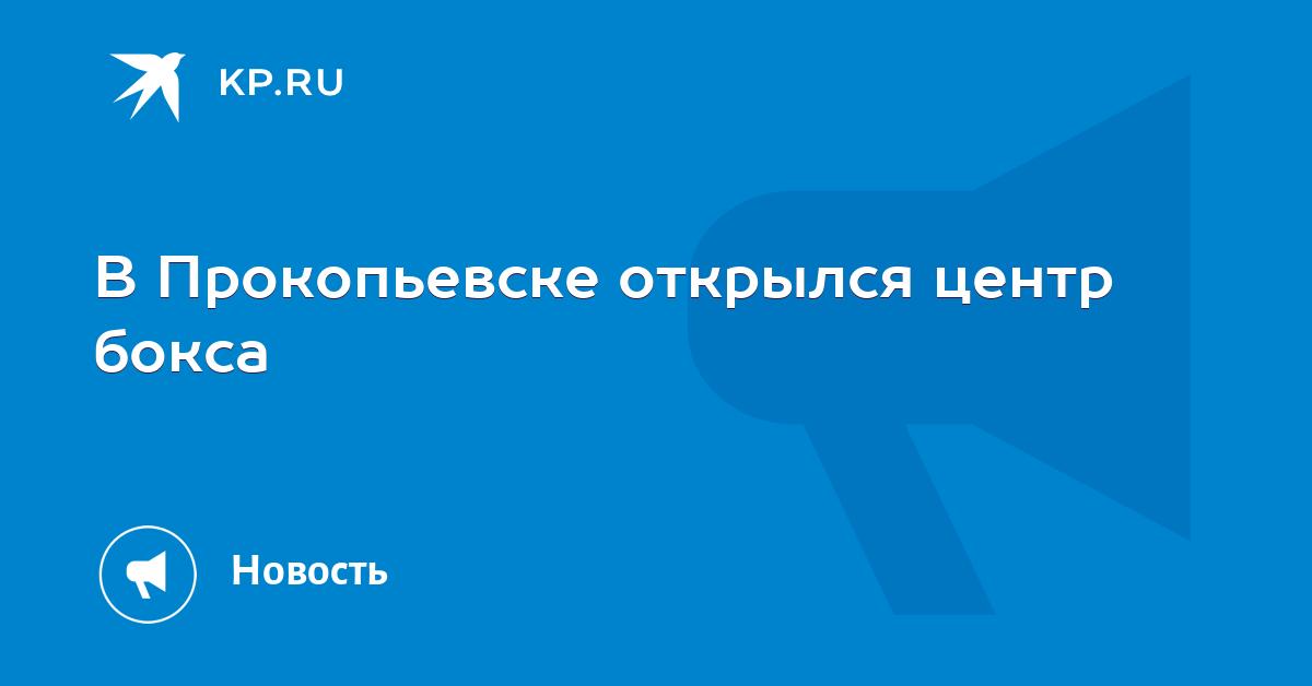 Онлайн ставки на спорт в прокопьевске прогнозы на спорт футбол теннис баскетбол хоккей