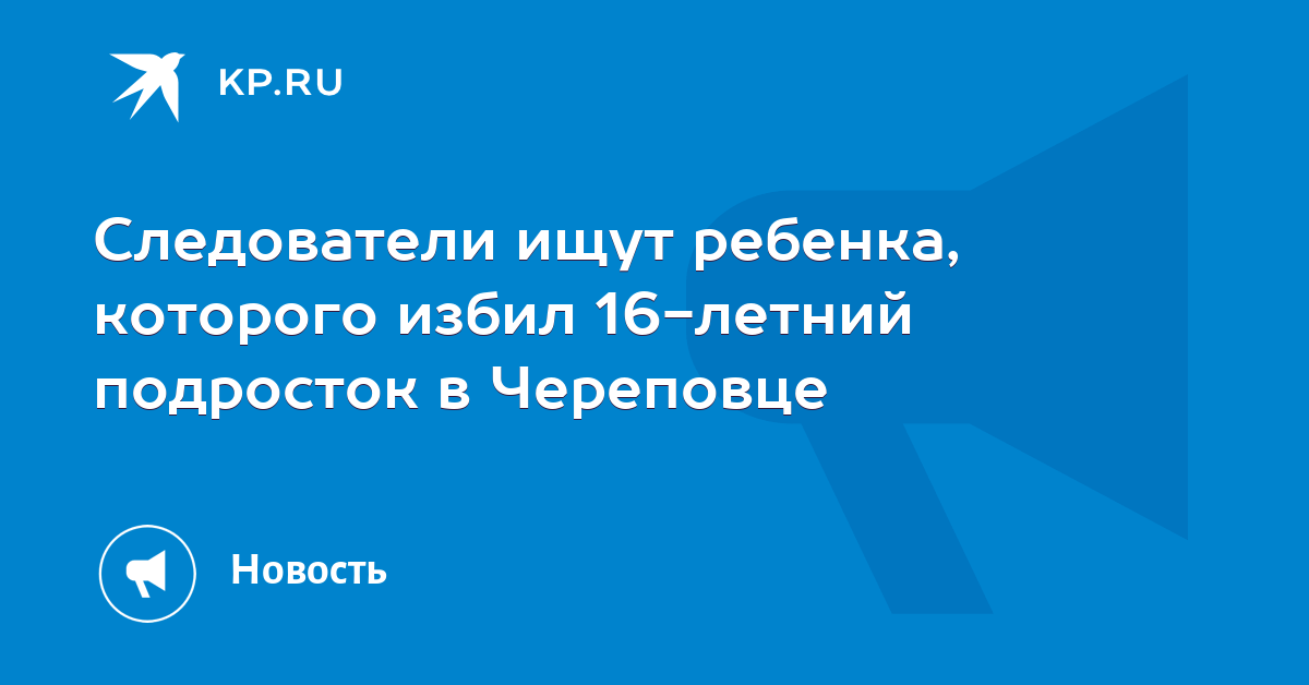 a12052a670c0 Следователи ищут ребенка, которого избил 16-летний подросток в Череповце