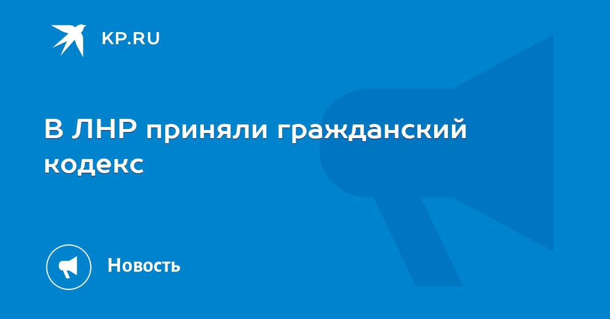 проект гражданского кодекса днр