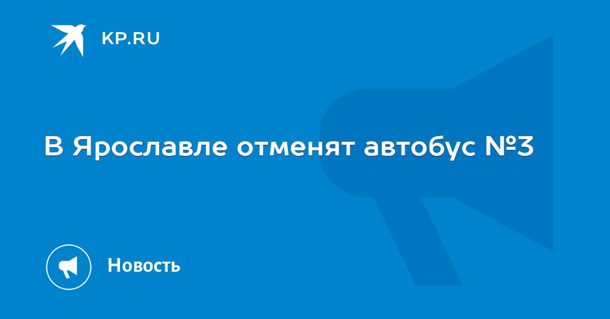 Кострома расписание автобуса №103 Минское