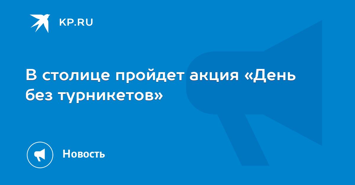 c8e512d555de В столице пройдет акция «День без турникетов»