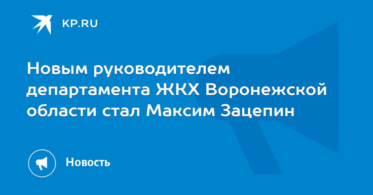 департамент жкх тверь официальный сайт телефон займ денег у частного лица под расписку москва