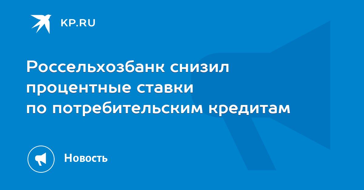 россельхозбанк волгоград официальный сайт кредит процентная ставка
