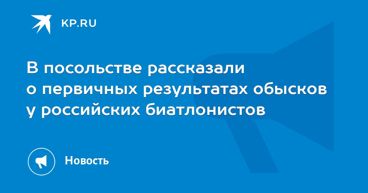 В посольстве рассказали о первичных результатах обысков у российских биатлонистов