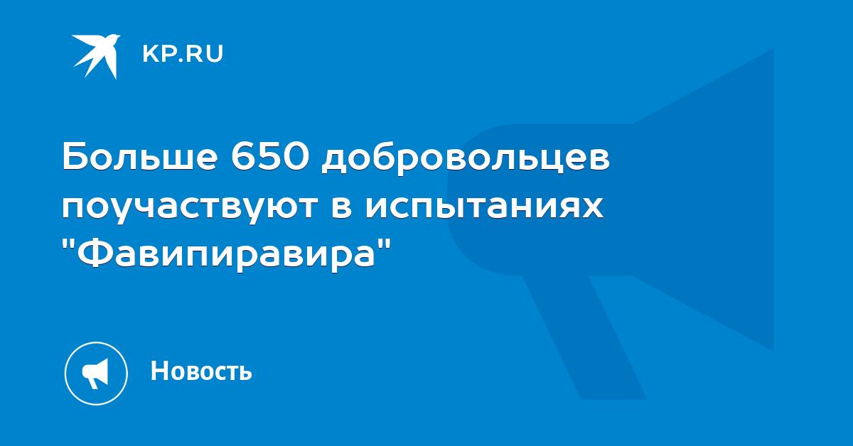 """Больше 650 добровольцев поучаствуют в испытаниях """"Фавипиравира"""""""