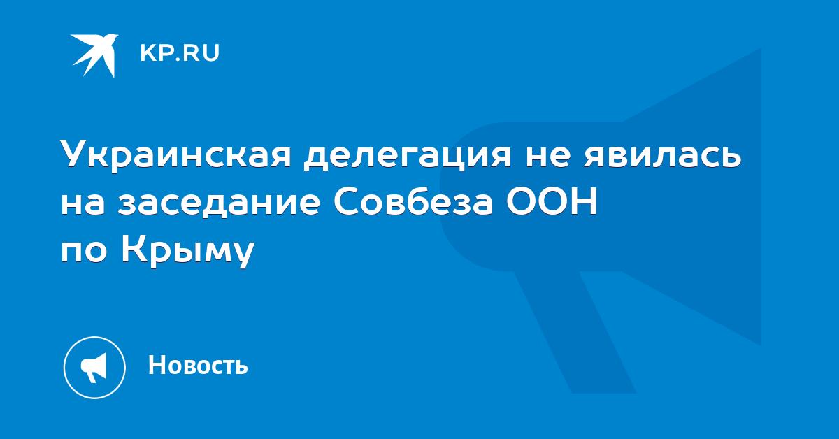 Украинская делегация не явилась на заседание Совбеза ООН по Крыму