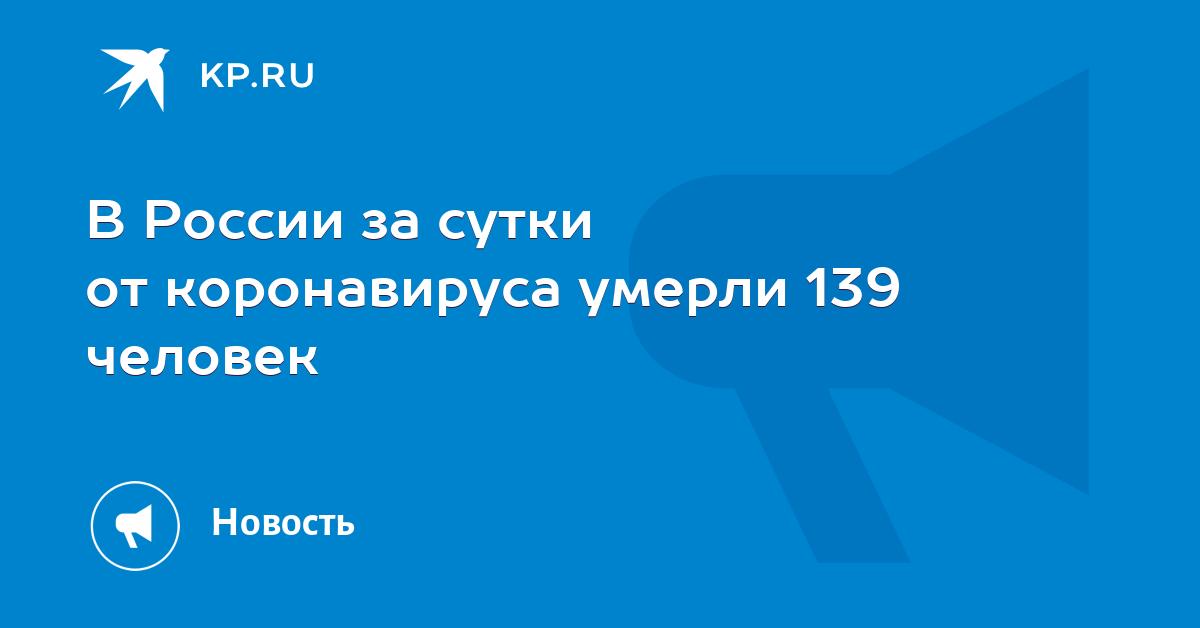В России за сутки от коронавируса умерли 139 человек