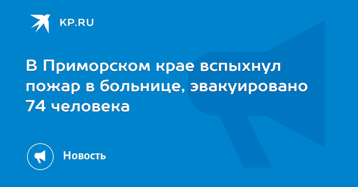 В Приморском крае вспыхнул пожар в больнице, эвакуировано 74 человека