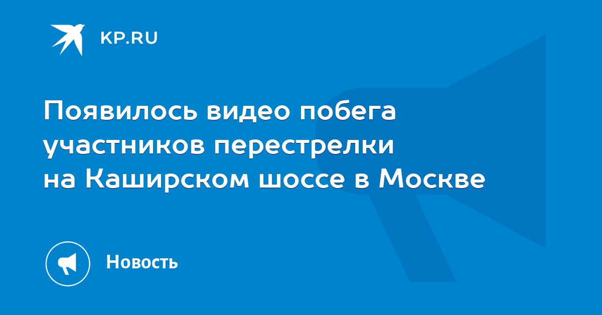 Появилось видео побега участников перестрелки на Каширском шоссе в Москве