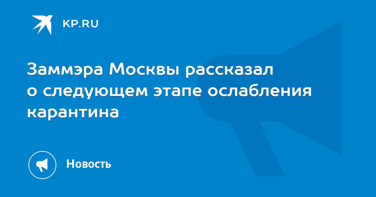 Заммэра Москвы рассказал о следующем этапе снятия ограничений
