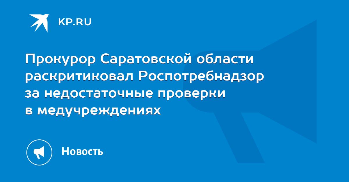Прокурор Саратовской области раскритиковал Роспотребнадзор за недостаточные проверки в медучреждениях