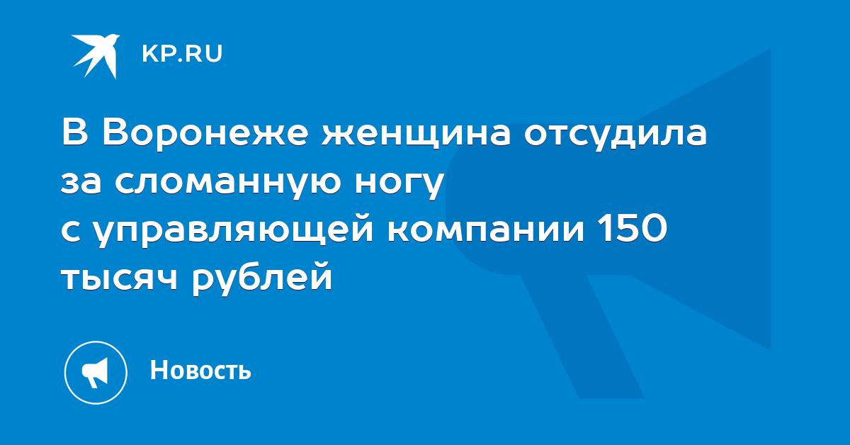 В Воронеже женщина отсудила за сломанную ногу с управляющей компании 150 тысяч рублей