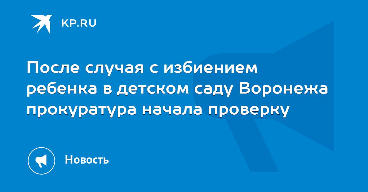 После случая с избиением ребенка в детском саду Воронежа прокуратура начала проверку