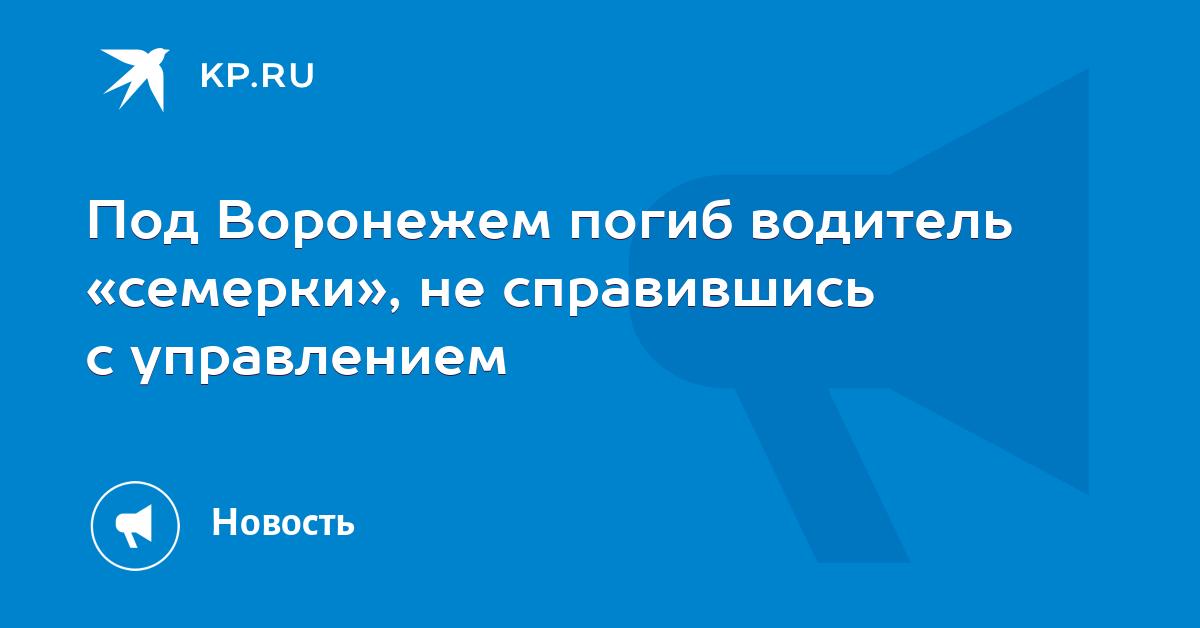 Под Воронежем погиб водитель «семерки», не справившись с управлением