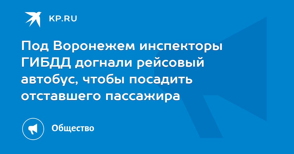 Под Воронежем инспекторы ГИБДД догнали рейсовый автобус, чтобы посадить отставшего пассажира