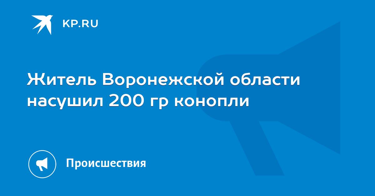 Житель Воронежской области насушил 200 гр конопли