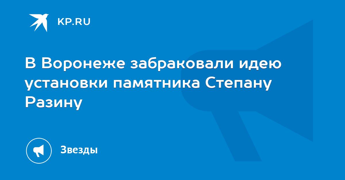 В Воронеже забраковали идею установки памятника Степану Разину
