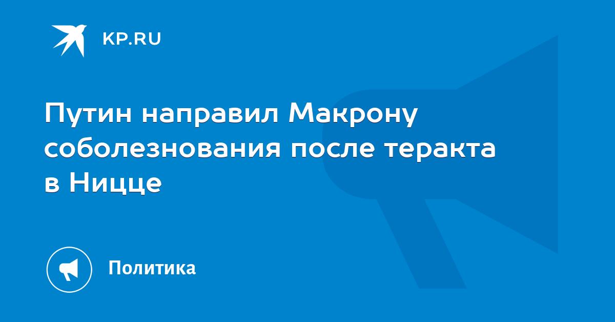 Путин направил Макрону соболезнования после нападения в Ницце