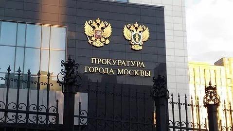 Ну вот, прокуратура Москвы вызвала меня к себе