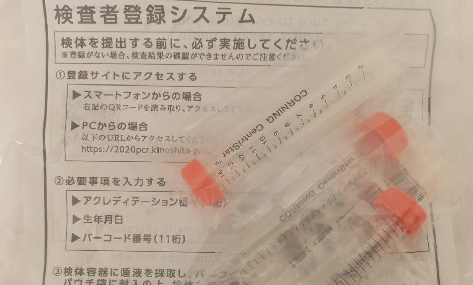 Пластиковые пробирки, которые используют в Токио для анализов на коронавирус. Фото: Иван Ильин